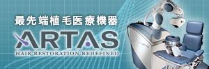 最先端植毛医療機器 ARTAS
