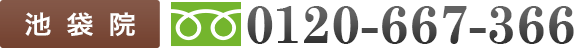池袋院 0120-667-366