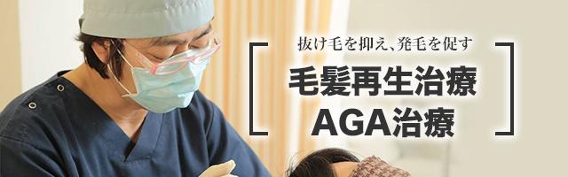 毛髪再生治療AGA治療