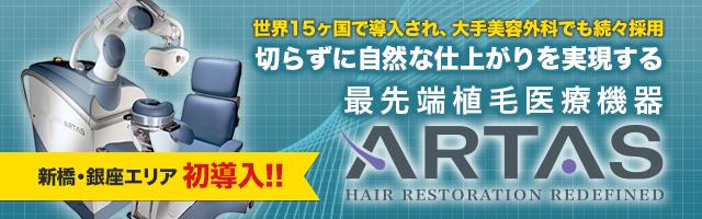 最先端植毛医療機器ARTAS