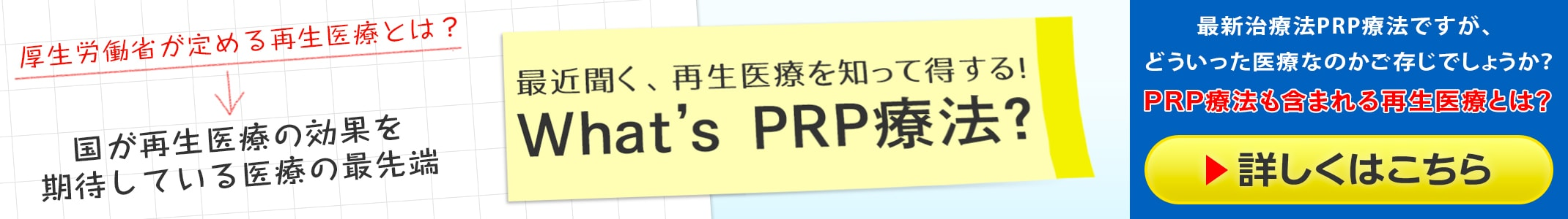 What's PRP療法?