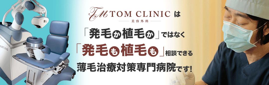 TOMオリジナル発毛実感コース約3,750円/月間
