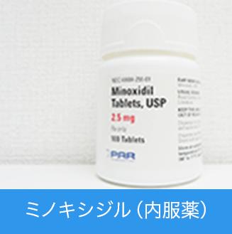 ミノキシジル(内服薬)