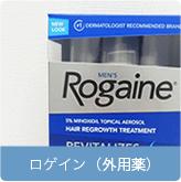 ロゲイン(外用薬)