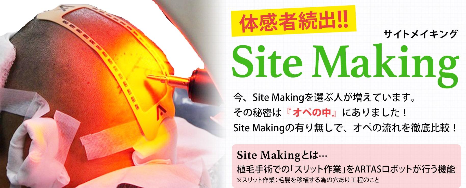 体験者続出!! SiteMaking