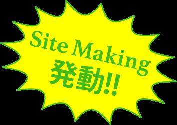 SiteMaking発動